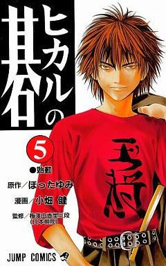 【中古】少年コミック ヒカルの碁(5) / 小畑健
