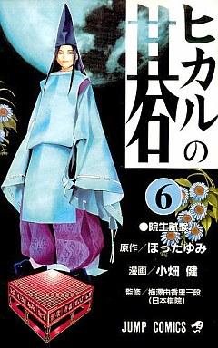 【中古】少年コミック ヒカルの碁(6) / 小畑健