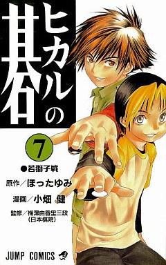 【中古】少年コミック ヒカルの碁(7) / 小畑健