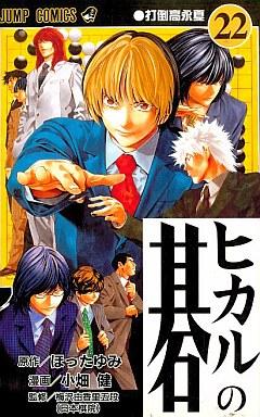 【中古】少年コミック ヒカルの碁(22) / 小畑健