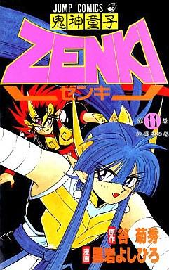 鬼神童子ZENKI(11) / 黒岩よしひ...