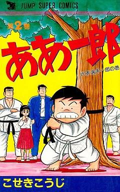 ああ一郎 (90年版)(2) / こせき...