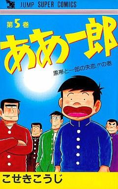 買取】ああ一郎 (90年版)(5) / ...