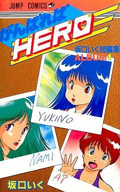 【中古】少年コミック がんばればHERO / 坂口いく