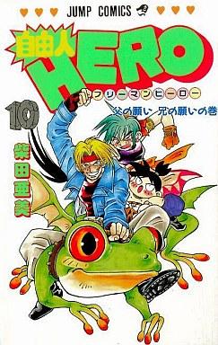 自由人HERO(10)