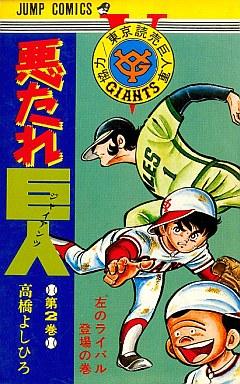 【中古】少年コミック 悪たれ巨人(2) / 高橋よしひろ