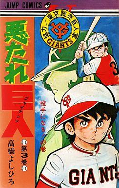 【中古】少年コミック 悪たれ巨人(3) / 高橋よしひろ