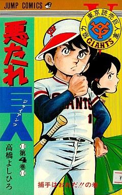 悪たれ巨人(4) / 高橋よしひろ  ...