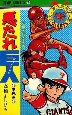 買取】悪たれ巨人(5) / 高橋よし...