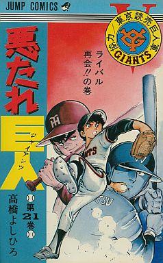 悪たれ巨人(21) / 高橋よしひろ ...
