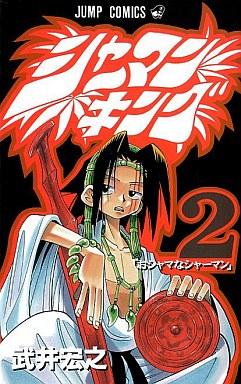 【中古】少年コミック シャーマンキング(2) / 武井宏之