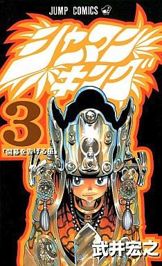 【中古】少年コミック シャーマンキング(3) / 武井宏之