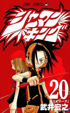 【中古】少年コミック シャーマンキング(20) / 武井宏之