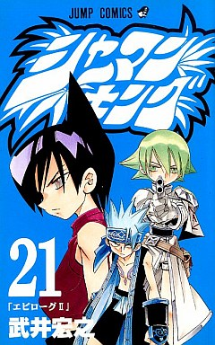 【中古】少年コミック シャーマンキング(21) / 武井宏之