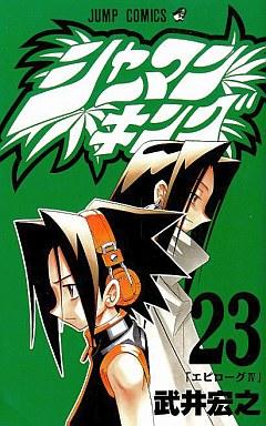 【中古】少年コミック シャーマンキング(23) / 武井宏之