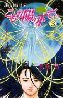【中古】少年コミック こもれ陽の下で(完)(3) / 北条司