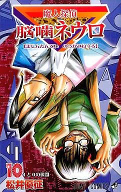 【中古】少年コミック 魔人探偵脳噛ネウロ(10) / 松井優征