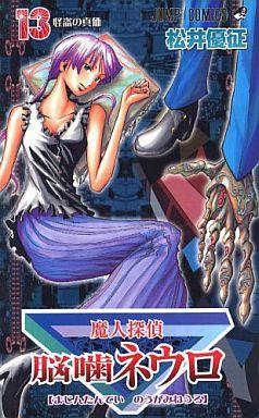 【中古】少年コミック 魔人探偵脳噛ネウロ(13) / 松井優征