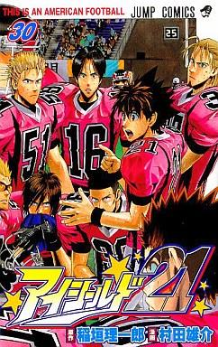 アイシールド21(30) / 村田雄介