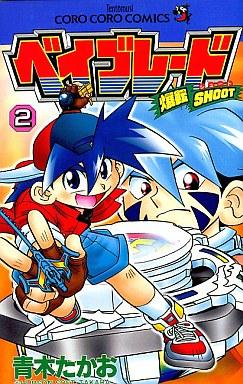 【中古】少年コミック 爆転シュート ベイブレード(2) / 青木たかお