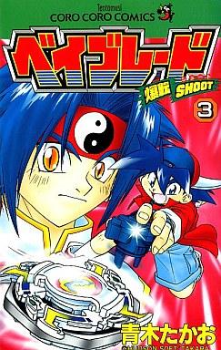 【中古】少年コミック 爆転シュート ベイブレード(3) / 青木たかお