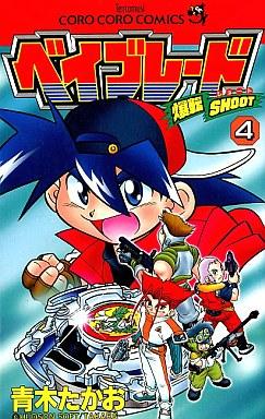 【中古】少年コミック 爆転シュート ベイブレード(4) / 青木たかお