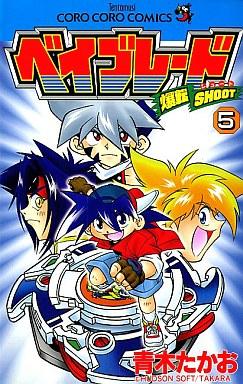 【中古】少年コミック 爆転シュート ベイブレード(5) / 青木たかお
