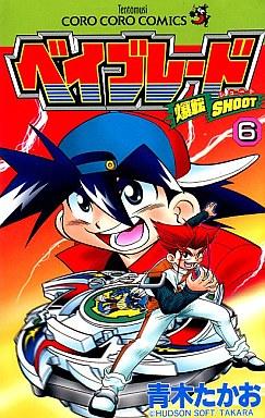 【中古】少年コミック 爆転シュート ベイブレード(6) / 青木たかお