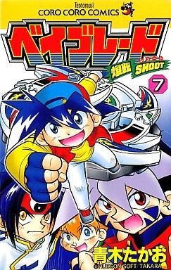 【中古】少年コミック 爆転シュート ベイブレード(7) / 青木たかお