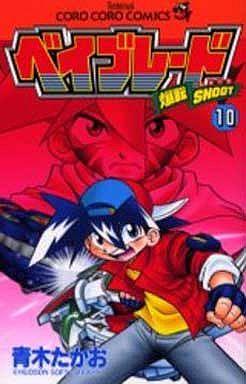 【中古】少年コミック 爆転シュート ベイブレード(10) / 青木たかお