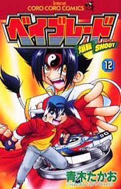 【中古】少年コミック 爆転シュート ベイブレード(12) / 青木たかお