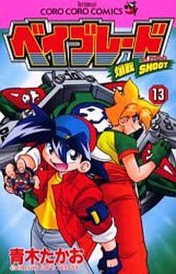 【中古】少年コミック 爆転シュート ベイブレード(13) / 青木たかお