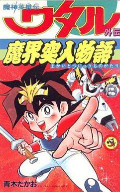 【中古】少年コミック 魔神英雄伝ワタル・外伝 魔界突入物語 / 青木たかお