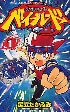 【中古】少年コミック メタルファイト ベイブレード(1) / 足立たかふみ
