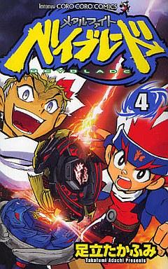 【中古】少年コミック メタルファイト ベイブレード(4) / 足立たかふみ