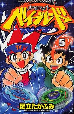 【中古】少年コミック メタルファイト ベイブレード(5) / 足立たかふみ