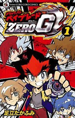 【中古】少年コミック メタルファイト ベイブレードZERO G(1) / 足立たかふみ