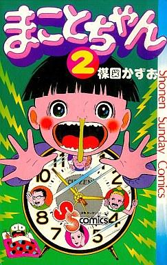 【中古】少年コミック まことちゃん(2) / 楳図かずお