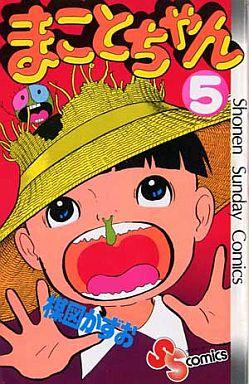 【中古】少年コミック まことちゃん(5) / 楳図かずお