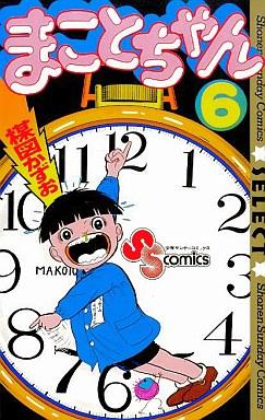 【中古】少年コミック まことちゃん(6) / 楳図かずお