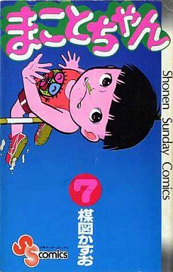 【中古】少年コミック まことちゃん(7) / 楳図かずお