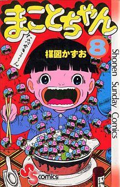 【中古】少年コミック まことちゃん(8) / 楳図かずお