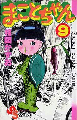 【中古】少年コミック まことちゃん(9) / 楳図かずお