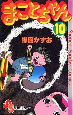 【中古】少年コミック まことちゃん(10) / 楳図かずお