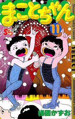 【中古】少年コミック まことちゃん(11) / 楳図かずお