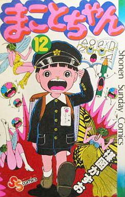 【中古】少年コミック まことちゃん(12) / 楳図かずお