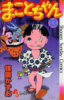 【中古】少年コミック まことちゃん(13) / 楳図かずお