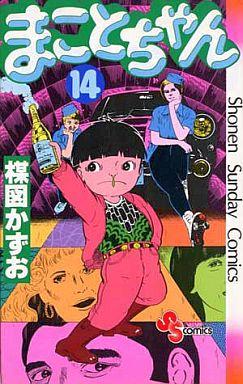 【中古】少年コミック まことちゃん(14) / 楳図かずお