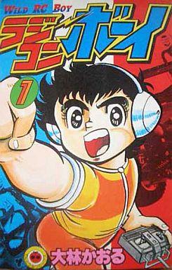 【中古】少年コミック ラジコンボーイ(1) / 大林かおる