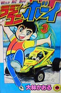 【中古】少年コミック ラジコンボーイ(3) / 大林かおる